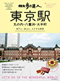 散歩の達人 東京駅・丸の内・八重洲・大手町 (旅の手帖MOOK)