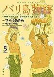バリ島物語(3) 神秘の島の王国、その壮麗なる愛と死 (アクションコミックス)