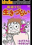 繊細すぎて生きづらい ~私はHSP漫画家~(分冊版) 【第1話】 (ぶんか社コミックス)