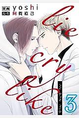 lie cry like 3 (シャルルコミックス) Kindle版