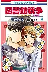 図書館戦争 LOVE&WAR 別冊編 4 (花とゆめコミックス) Kindle版