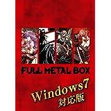 フルメタルBOX Windows7対応版