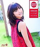 真野恵里菜シングルVクリップス (2) [Blu-ray]