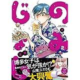 のみじょし (7) (バンブー・コミックス)