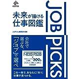 JobPicks 未来が描ける仕事図鑑