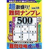 超激盛り!難問ナンプレ500Vol.18 (COSMIC MOOK)