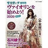 サラサーテ増刊号 ヴァイオリンを始めよう! 2020