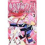 新装版 少女革命ウテナ (3) (フラワーコミックスアルファ)