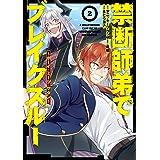 禁断師弟でブレイクスルー~ボーイ・ミーツ・サタン~ (2) (アース・スターコミックス)