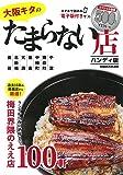 大阪キタのたまらない店 (ぴあMOOK関西)