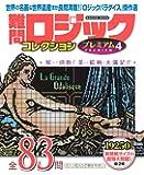 難問ロジックコレクション プレミアム4 (Gakken Mook)