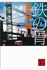 鉄の骨 (講談社文庫) Kindle版