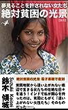 [復刻版]絶対貧困の光景: 夢見ることを許されない女たち (セルスプリング出版)