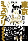東京ミステリー~縄文から現代までの謎解き1万年史~