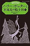 ハリー・ポッターと不死鳥の騎士団 5-2 (静山社ペガサス文庫)