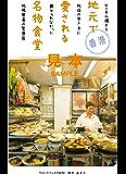香港 地元で愛される名物食堂 ローカル過ぎて地球の歩き方に載せられなかった地域密着の繁盛店【見本】 (地球の歩き方BOOKS)