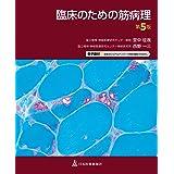 臨床のための筋病理 第5版【電子版付】