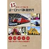 15のコースでめぐる ヨーロッパ鉄道旅行