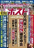 週刊ポスト 2020年 2/14 号 [雑誌]