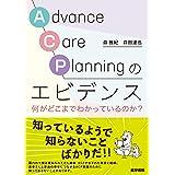 Advance Care Planning のエビデンス