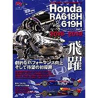 Honda RA618H - RA619H HONDA Racing Addict Vol.3 2018 〜 2019…