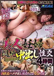 美人妊婦~悶絶中出し性交 4時間 / REAL(レアルワークス) [DVD]