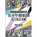 【イラストギャラリー付き】美少年探偵団 全11冊合本版 (講談社タイガ)