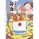 つまみぐい弁当 (Next comics)