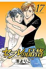 セフレの品格-プライド- : 17 (ジュールコミックス) Kindle版