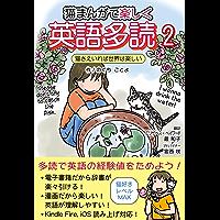 猫まんがで楽しい英語多読 2 猫さえいれば世界は楽しい (猫まんがで楽しい英語多読 猫さえいれば世界は楽しい) (Eng…