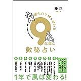 誕生日で切り替わる9年間の数秘占い(すみれ書房)