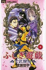 ふしぎ遊戯 玄武開伝(2) (フラワーコミックス) Kindle版