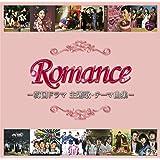 ロマンス-韓国ドラマ主題歌・テーマ曲集-