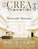 CREA Traveller 20年夏号 (物語のある美術館)