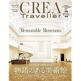 CREA Traveller 物語のある美術館 (2020秋号)