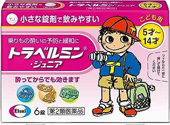 【第2類医薬品】トラベルミン・ジュニア 6錠