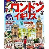 まっぷる ロンドン・イギリス (マップルマガジン 海外)
