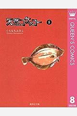 天然コケッコー 8 (クイーンズコミックスDIGITAL) Kindle版