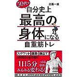 50代で自分史上最高の身体になる自重筋トレ (青春新書プレイブックス)
