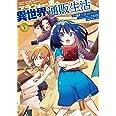 アラフォー男の異世界通販生活(3) (Gファンタジーコミックス)
