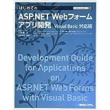 TECHNICAL MASTER はじめてのASP.NET Webフォームアプリ開発 Visual Basic対応版