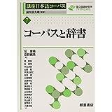 コーパスと辞書 (講座日本語コーパス 7)