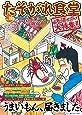 たそがれ食堂 vol.23 (バーズコミックス プラス)