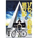 びわっこ自転車旅行記 北海道復路編 ストーリアダッシュ連載版Vol.1