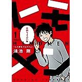 ヒモメン~ヒモ更生プログラム~ 1 (MFコミックス フラッパーシリーズ)