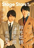 TVガイド Stage Stars vol.9 (TOKYO NEWS MOOK 849号)