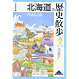 北海道の歴史散歩