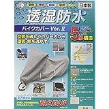 平山産業 透湿防水バイクカバーVer2 グレー 4L 706533