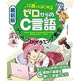 最新版 12歳からはじめる ゼロからのC言語ゲームプログラミング教室