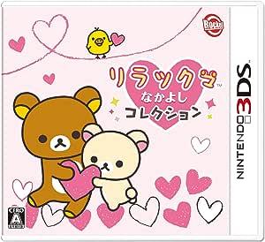 リラックマ なかよしコレクション - 3DS
